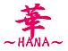 華〜HANA〜