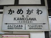 LOVE☆亀川