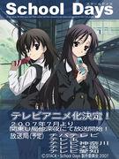anime_schooldays