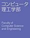 京都産業大コンピュータ理工学部