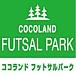 【ココランド】フットサルパーク