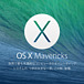 OS X Mavericks(10.9)