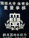 関西大学体育会重量挙部