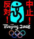 開催反対!北京オリンピック!