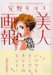 安野モヨコが描く女性が理想郷!