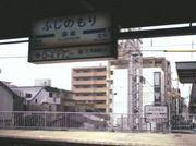 京阪藤森ローズセンター