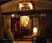 多賀城喜多家で飲もう