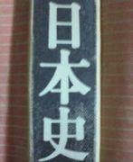教科書レベルの日本史が好き。