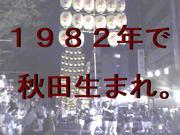 1982年生まれで秋田生まれ