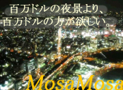 MosaMosaファンコミュ