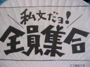 ★春日高校26期3の5★