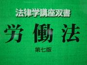 2007年度労働法法改正研究会