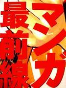 マンガ批評研究★コミュ二ティ