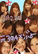 竜2☆3-4