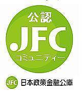 日本政策金融公庫活用術