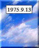 1975年9月13日生この指とまれ!