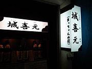 城喜元(まっちゃんの店)
