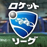 ロケットリーグ(PS4)