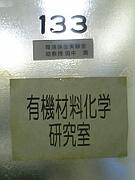 田中【J】研究室