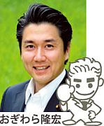 おぎわら隆宏応援隊