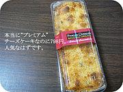 成城石井のチーズケーキ