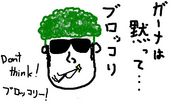 吉田ガーナ〜偽善と野菜の狭間で