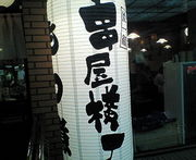 串屋横丁 稲毛海岸店