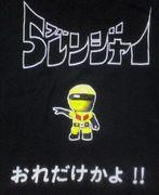 5部★レンジャー