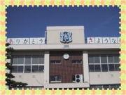 知立小学校