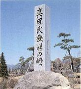 長野県旧真田町