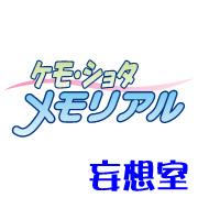 ケモ・ショタメモリアル 妄想室