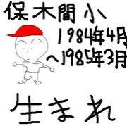 保木間小1984年4月〜1985年3月☆