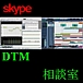 DTM skype相談室