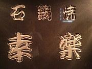 石鍋焼  幸  楽