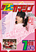 月刊テレビガマジン