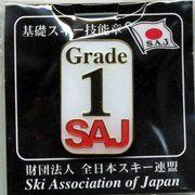 SAJスキー検定1級