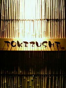 登喜鮨〜TOKIZUSHI〜