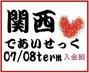 07/08term @入会関西組