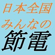 日本全国みんなの節電