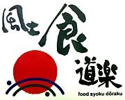 風土食≒道楽