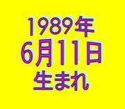☆1989年6月11日生まれ☆