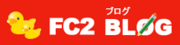 FC2ブログ fc2blog