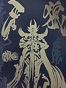 牙狼〈GARO〉〜MAKAISENKI〜