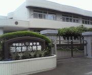 函館藤幼稚園