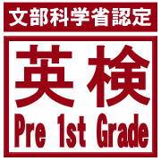 英検準1級