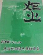 大阪外国語大学☆体育会☆