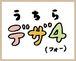 うちらデザ4(フォー)☆