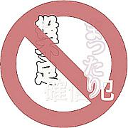 誤用が気になる派 (日本語)