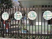 上布田保育園