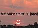 友だち増やそう!!!(^Q^)【関西】